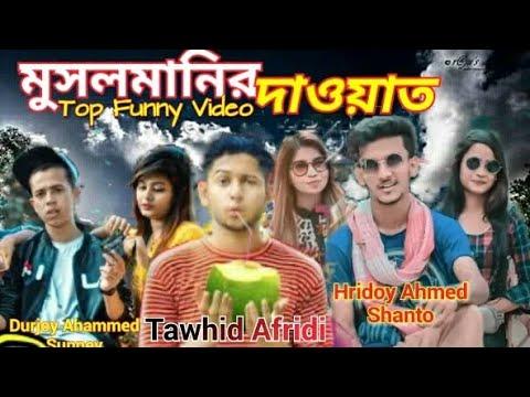 মুসলমানির দাওয়াত_Top 3 Youtuber New Funny Video2019_Tawhid Afridi_Unique Brothers LTD_Hridoy Ahmed