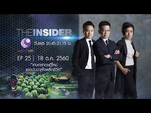 The Insider EP25 (18-10-60)