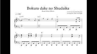 Given Movie OST - Bokura dake no Shudaika - Piano sheet music   ギヴン - 僕らだけの主題歌