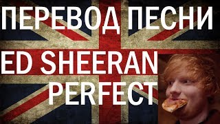 Перевод песни Ed Sheeran - Perfect. Английский по песням