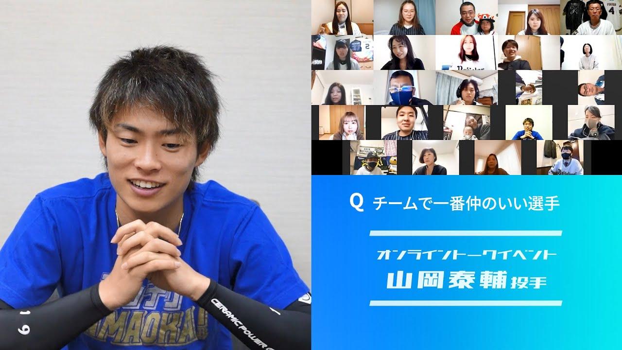4月17日選手オンライントークショー(山岡投手)