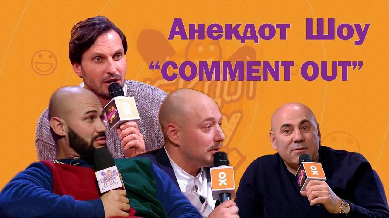 COMMENT OUT: Владимир Маркони, Александр Ревва,  Иосиф Пригожин и Джиган  в Анекдот Шоу