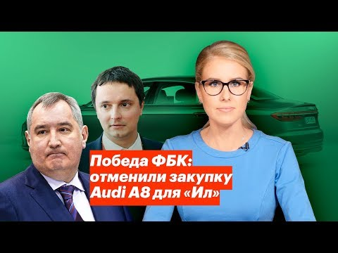 Победа ФБК: отменили закупку Audi A8 для «Ил» - Поисковик музыки mp3real.ru