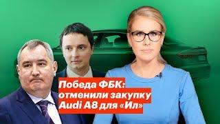 Победа ФБК: отменили закупку Audi A8 для «Ил»