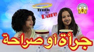 جرأة أو صراحة مع روان وريان ! قلدت الدجاجة رسمت شوارب😱| TRUTH or DARE with Rawan and Rayan