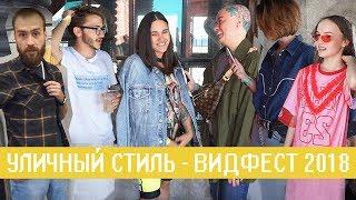 Видфест 2018! Что носят Ира Смелая, Эльдар Джарахов, Миша Кшиштовский и другие