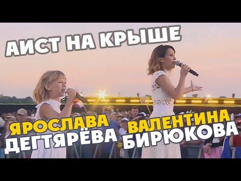 Ярослава Дегтярёва и