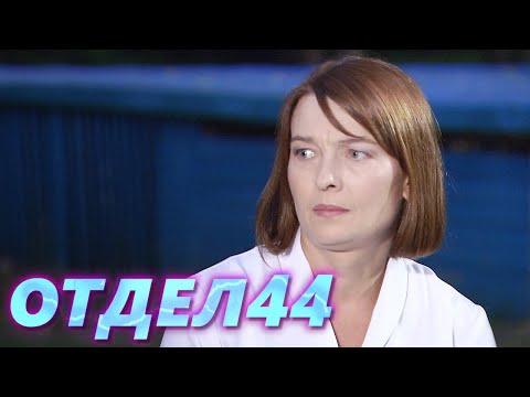 ОТДЕЛ 44 - 32 серия. Близкий враг