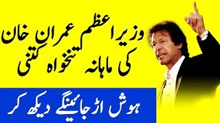 Prime Minister Imran Khan's Salary After Taking Oath | Peoplive