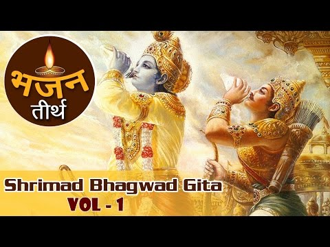 सम्पूर्ण  श्रीमद भगवद गीता अध्याय  १ । Shrimad Bhagwad Gita Vol 1 | Shrimad Bhagwat Geeta in Hindi thumbnail