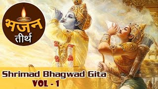 सम्पूर्ण  श्रीमद भगवद गीता अध्याय  १ । Shrimad Bhagwad Gita Vol 1   Shrimad Bhagwat Geeta in Hindi