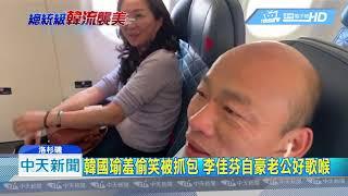 20190415中天新聞 前進聖荷西 韓國瑜機上看「中天新聞」偷笑