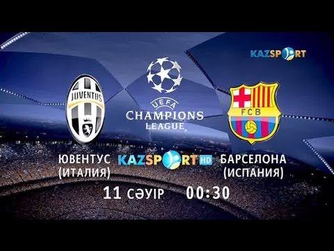 Ювентус - Барселона. УЕФА Чемпиондар лигасы. 1/4 финал