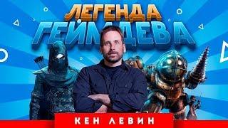 Легенда геймдева: Кен Левин (серия Bioshock)