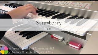 Strawberry*NEWS*耳コピ(エレクトーン)