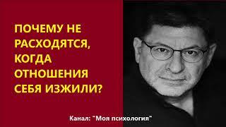 Михаил Лабковский Почему не расходятся, когда отношения себя изжили?
