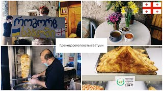 Где поесть в Батуми недорого и вкусно Кафе Як вдома Фастфуд Шаверма Цены и меню Batumi Georgia