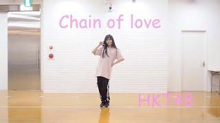 【はるたん先生】HKT48「Chain of love」