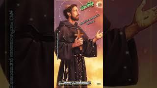 🔥Tefillah (ടെഫില്ല) 🔥Daily Morฑing Prayer Reflection🔖 Episode - 487.