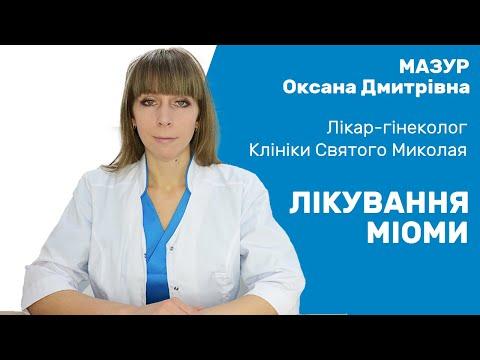Лікування міоми. Сучасні методи вирішення гінекологічних проблем / Лечение миомы матки