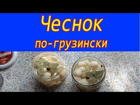 Простой способ маринования чеснока по-грузински. Это сможет сделать ДАЖЕ мужчина!