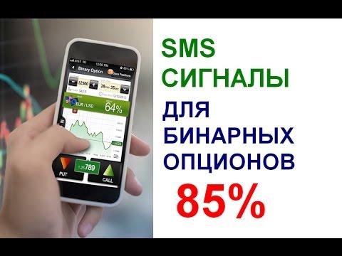 SMS-СИГНАЛЫ ДЛЯ БИНАРНЫХ ОПЦИОНОВ SuperBinary.  Торговля - день 2
