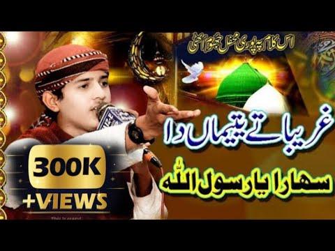 Download Ghariban Da Yateema Da Sahara Ya Rasool Allah ||  ARSLAN RAZA QADRI Naat Sharif Must Watch