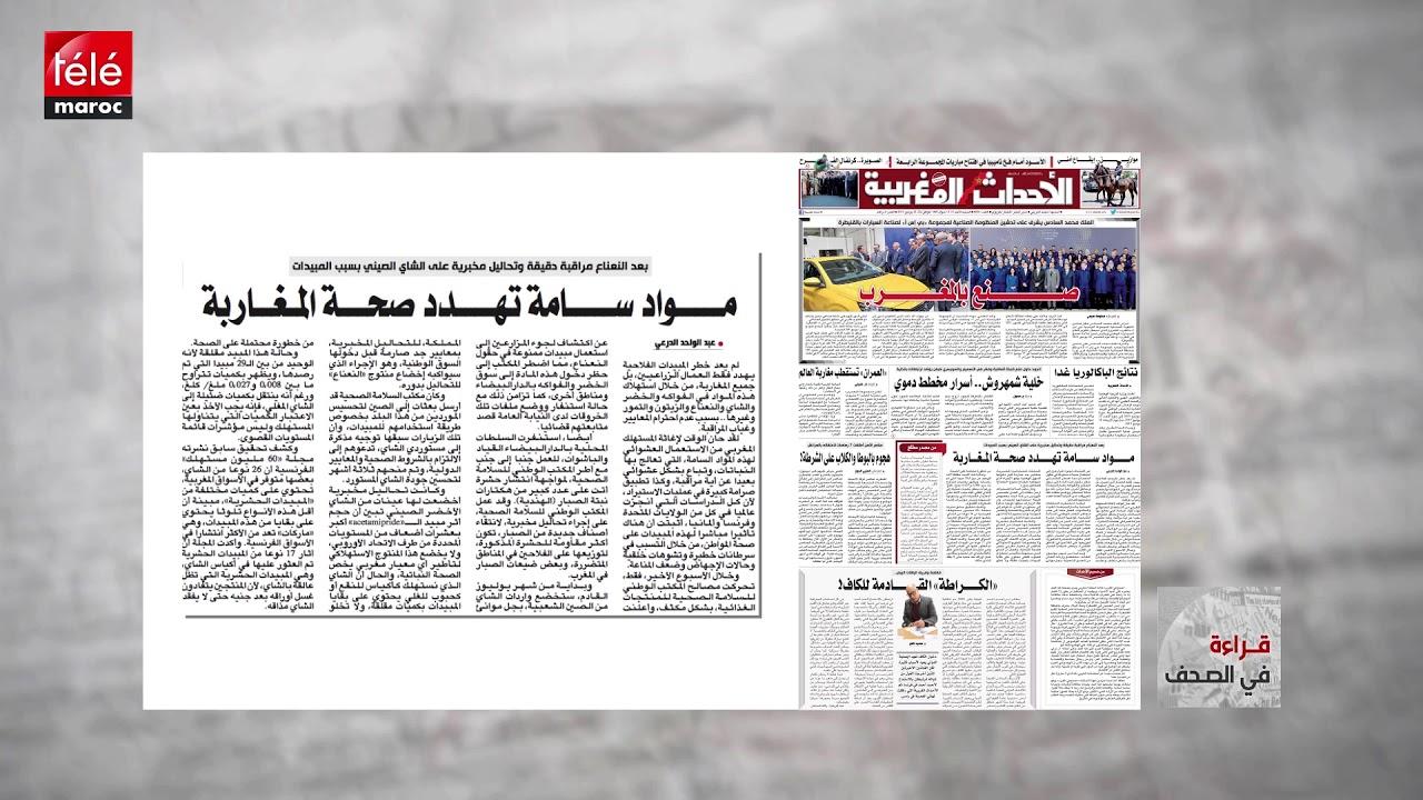 dfdec5ff1 قراءة في أبرز عناوين الصحف الوطنية والدولية ليوم السبت 22 يونيو - تيلي ماروك