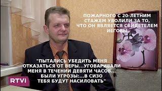 ФСБ в Сургуте 9 часов подряд склоняло Свидетеля Иеговы отречься от веры
