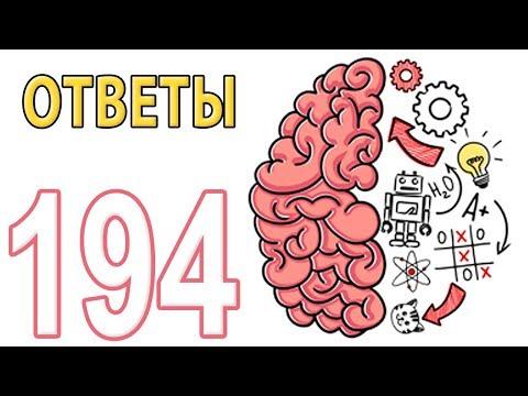 Как пройти Brain Test 1 - 194 уровень
