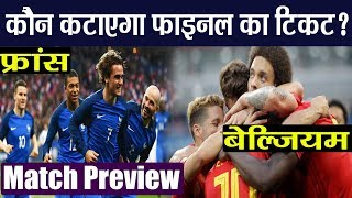 FIFA WC 2018, France vs Belgium Preview : Kylian Mbappe,Lukaku, Hazard Key Player | वनइंडिया हिंदी