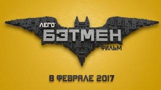 """""""Лего Фильм: Бэтмен"""": дублированный трейлер"""