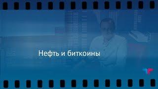 TeleTrade: Утренний обзор, 24.05.2017 – Нефть и биткоины