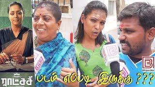 Raatchasi Public Review | Raatchasi Movie Review | Raatchasi Review | Jyothika |  Suriya