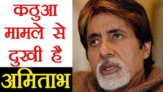 Amitabh Bachchan हैं दुखी, Kathua मामले पर बात करने से किया इंकार | वनइंडिया हिंदी