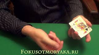 Простые фокусы с картами для начинающих (обучение и их секреты).Трюк Эда Марло