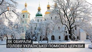 Як обирали голову української помісної церкви / 15.12.2018