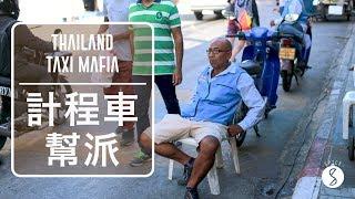 Spice 泰國| 普吉島更便宜的交通方式,如何避免計程車幫派的 ...