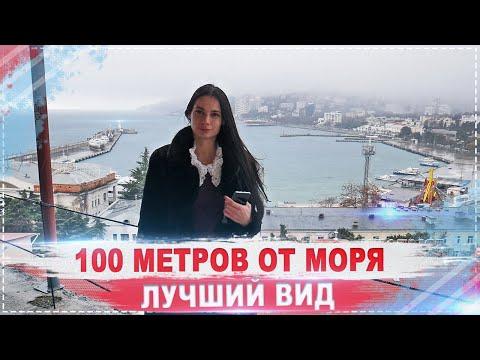 КВАРТИРЫ В 100м ОТ МОРЯ / ЦЕНТР ГОРОДА ЯЛТА / КРЫМ 2019 / лучший ВИД на море, город и горы !