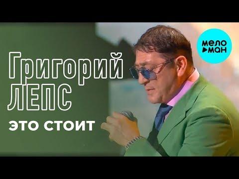 Григорий Лепс - Это стоит Single