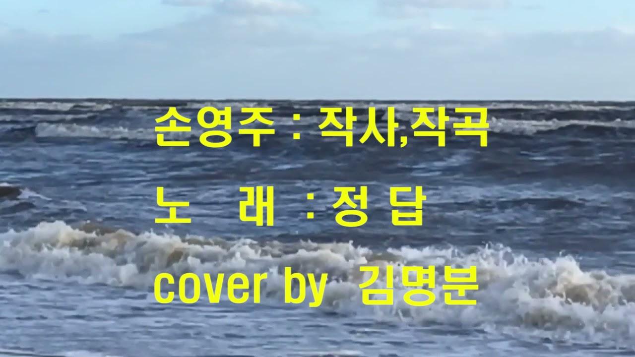 한석주 TV.  멋진내일  ( 정답 )  / 손영주 작사, 작곡 /  COVER BY 김명분.
