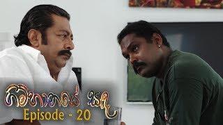 Gimhanaye Sanda | Episode 20 - (2018-04-17) | ITN Thumbnail
