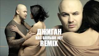 Джиган   Нас больше нет Remix by Michael Yousher-RU