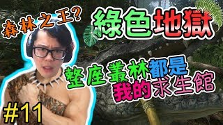 【GREEN HELL】綠色地獄 Gameplay Walkthrough Part 11