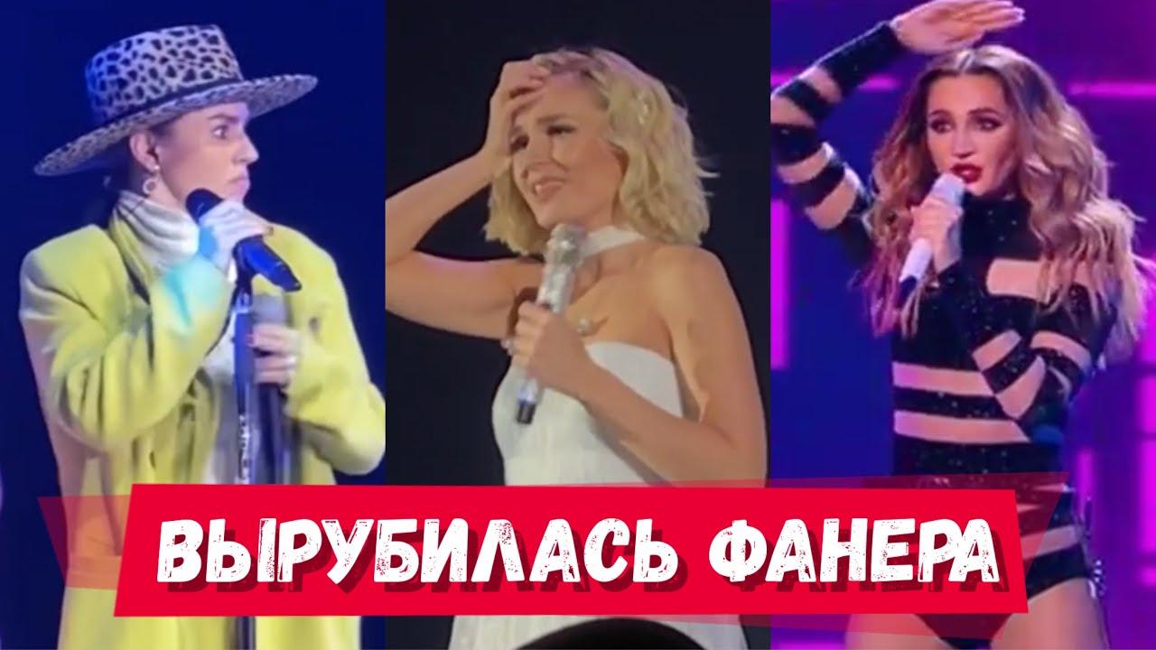 ОТКЛЮЧИЛАСЬ ФОНОГРАММА  ZivertПолина ГагаринаБузоваНюша и др