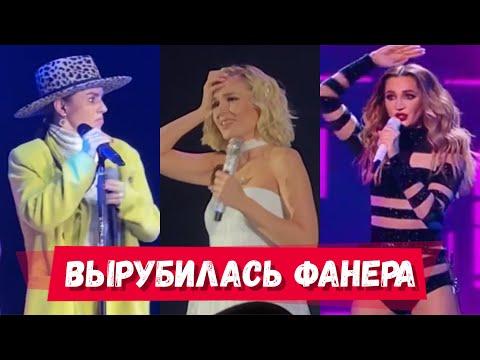 ОТКЛЮЧИЛАСЬ ФОНОГРАММА - Zivert,Полина Гагарина,Бузова,Нюша и др.