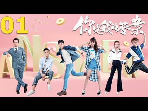 【INDO SUB】You Are My Answer ❤ 你是我的答案 ❤  EP01