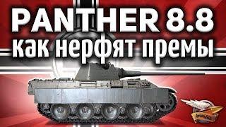 Panther mit 8,8 cm L/71 - Как варгейминг нерфит премы - Гайд