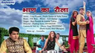 bhaan ka rola song haryanvi dhamaka ! Uttar kumar ! Raju punjabi ! sushila  mpeg4