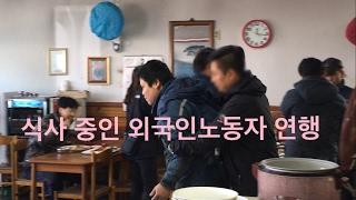 식사 중인 외국인노동자 강제로 끌고 가는 무서운 공무원…